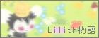 Lilith物語